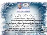 Kviečiame gruodžio 8 d. atvykti į mūsų miestą, į Kalėdų rezidencijos ir Kultūros sostinės atidarymo šventę